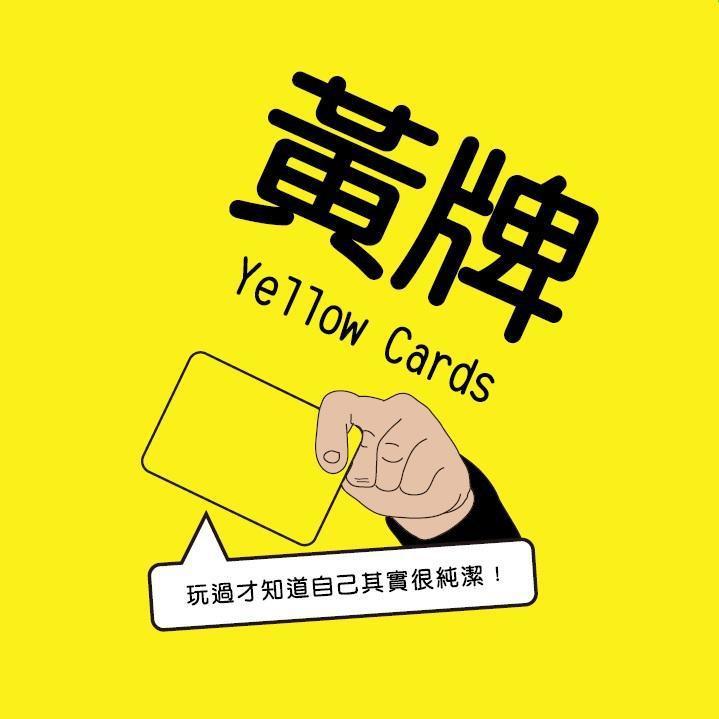 黃牌 (新版二刷) Yellow Cards 繁體中文版 陽光桌遊商城