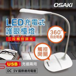 OSAKI  USB充/插2用可彎管暖黃光LED檯燈(OS-TD618)
