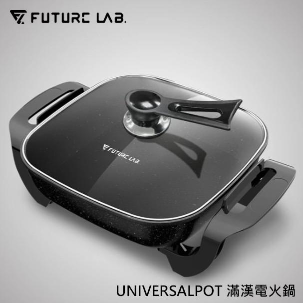 【未來實驗室】滿漢電火鍋【贈麻辣拌麵一袋】