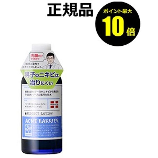 【P10倍】メンズアクネバリア 薬用ローション