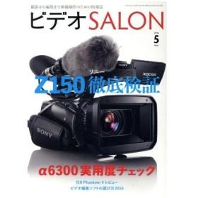 ビデオ SALON(5 2016 MAY) 月刊誌/玄光社(その他)