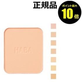 【P10倍】HABA ミネラルパウダリーファンデーション詰替(レフィル)<HABA/ハーバー(ハーバー研究所)>【メール便1通3個まで可】