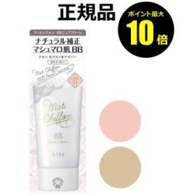 【P10倍】kiss/キス マットシフォン BBピュアクリーム<kiss/キス> 【正規品】