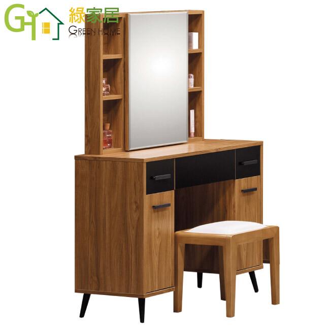 綠家居 喬治時尚3.3尺推門式鏡台 化妝台組