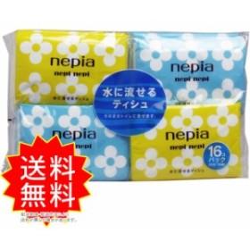ネピア ネピネピ水に流せるポケットティシュ 20枚(10組)×16個パック 王子ネピア 通常送料無料