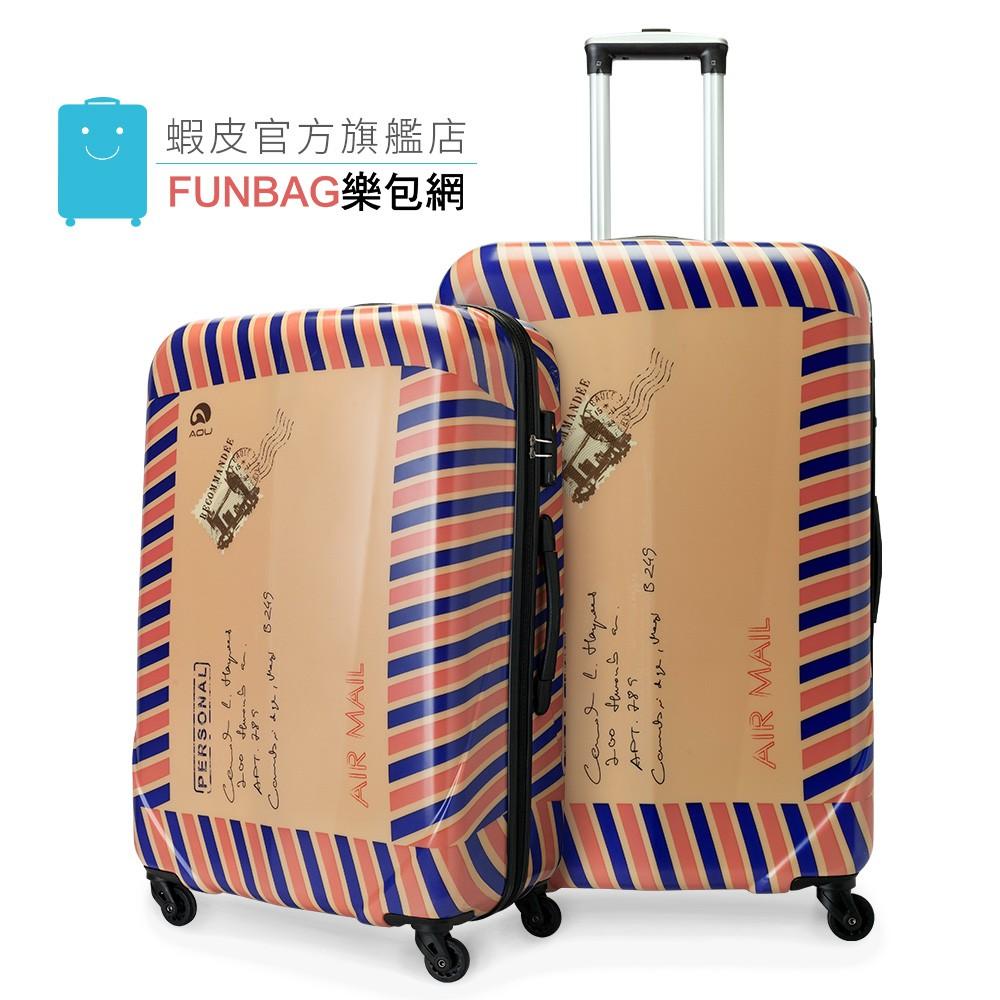 三件組 28吋 24吋 20吋 TSA海關鎖 旅行箱行李箱售後服務 3件組 拉鍊 多件組 硬殼箱 90-032ABC