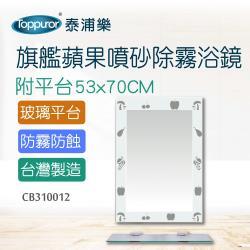 【Toppuror 泰浦樂】旗艦蘋果噴砂除霧浴鏡附平台 50x70CM(CB310012)