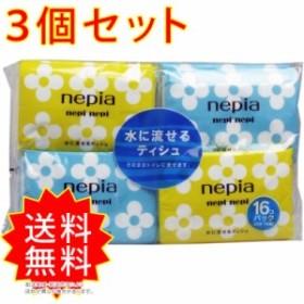 3個セット ネピア ネピネピ水に流せるポケットティシュ 20枚(10組)×16個パック 王子ネピア まとめ買い 通常送料無料