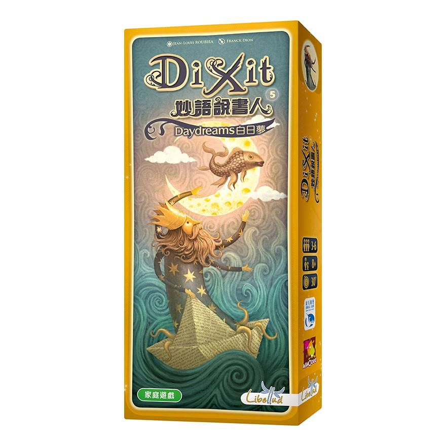 妙語說書人 5 白日夢擴充 Dixit 5 Daydream 繁體中文版 陽光桌遊商城
