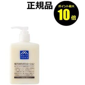 【P10倍】Mマークシリーズ 柚子(ゆず)ボディローション <M-mark series/Mマークシリーズ>【正規品】