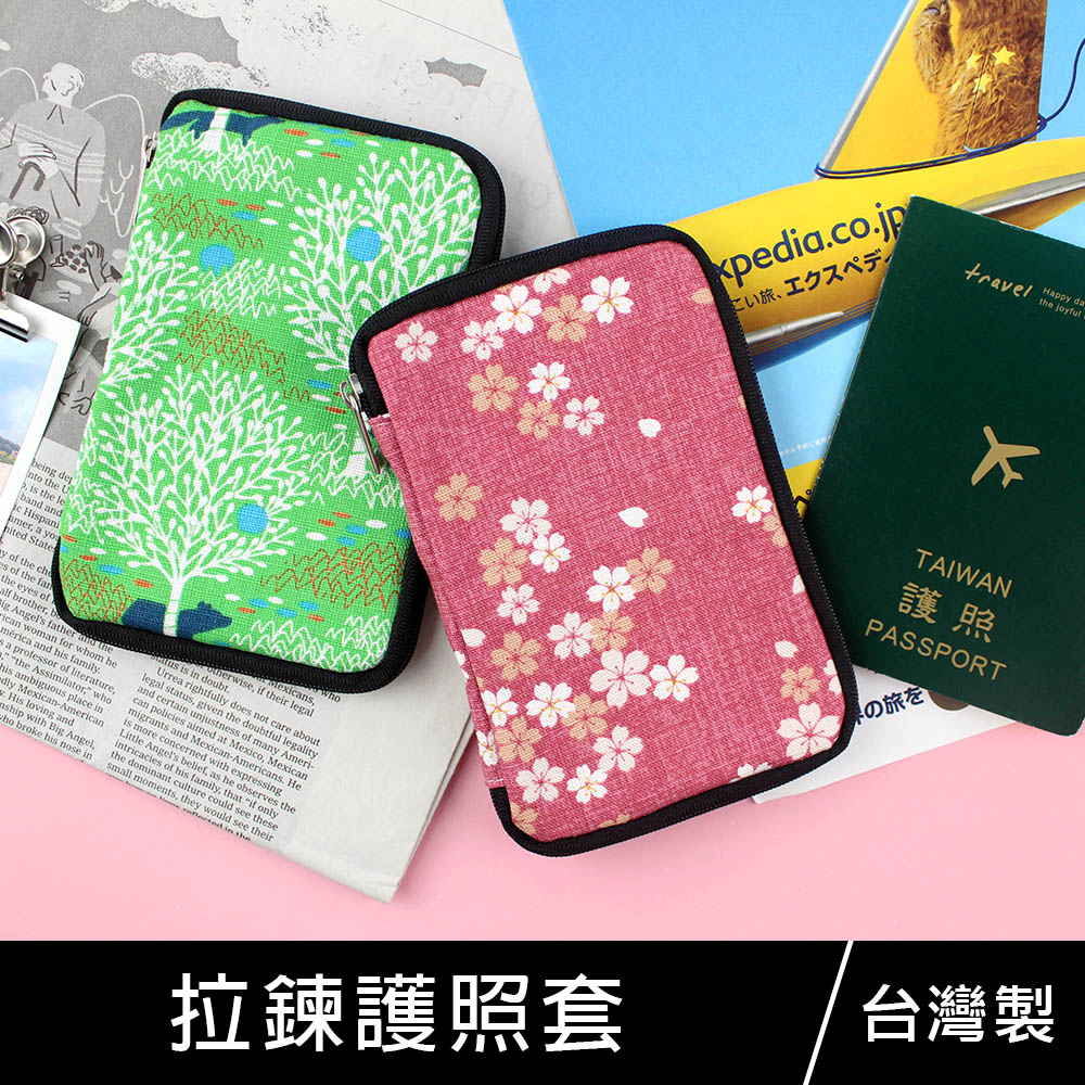 珠友官方獨賣 SC-10026 台灣花布拉鍊護照套/護照包/護照夾