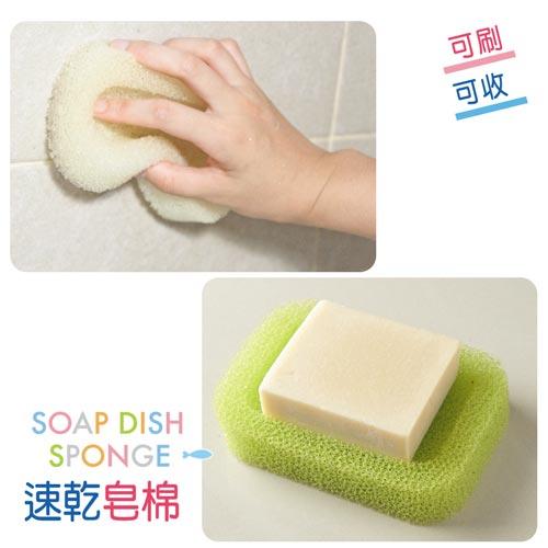 【UdiLife】速乾皂棉-2枚入
