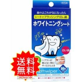 ホワイトニングシート ミントの香り 東京企画販売 通常送料無料