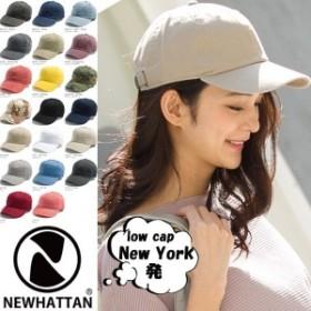 商品名  ニューハッタンキャップ  帽子 レディース メンズ キャップ  春 夏 2019 ギフト
