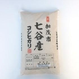 【新潟県加茂市七谷産】コシヒカリ5kg(高柳産・生産者指定)