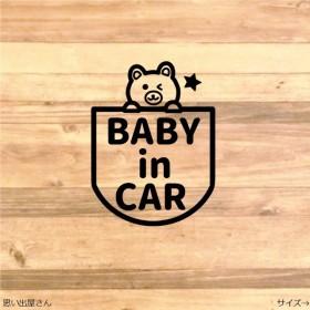 【愛車・プレゼントにも】クマちゃんで赤ちゃんが乗ってますステッカーシール【baby in car】