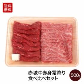 肉 牛肉 お歳暮 ギフト 国産牛赤身・霜降り食べ比べうす切り500g 【冷凍】