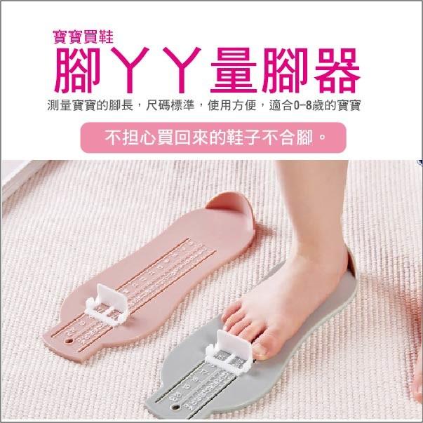 寶寶腳丫量腳器
