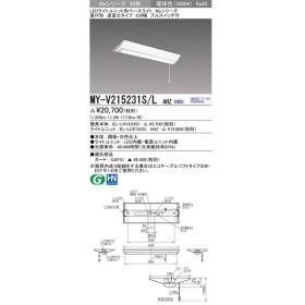 三菱 MY-V215231S/LAHZ LEDライトユニット形ベースライト 20形 直付形 逆富士 230幅 プルスイッチ付 初期照度補正付連続調光 電球色 受注生産品 [§]