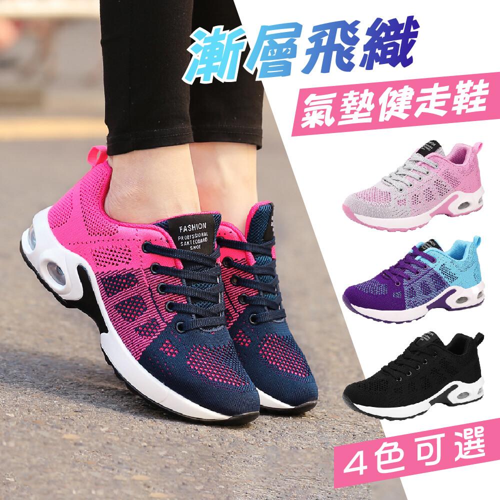 漸層透氣飛織氣墊健走鞋-4色可選