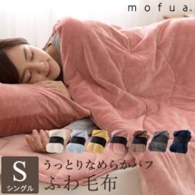 送料無料 mofua うっとりなめらかパフ ふわ毛布 シングル (2枚合わせ毛布 冬用 毛布 ブランケット 冬用寝具 あったか寝具 リバーシブル)