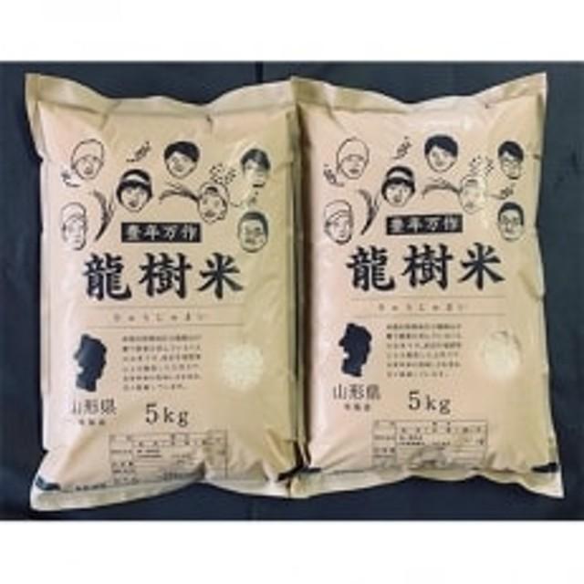 【令和元年産】山形県産~龍樹米~はえぬき10kg(5kg×2袋)【S835】