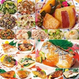 ≪ネット限定35%オフ!!≫まいにち野菜習慣と美味まるごと魚惣菜≪9月分≫10日前後お届け