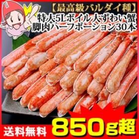 【最高級バルダイ種】特大5Lボイル大ずわい蟹脚肉ハーフポーション30本 850g超