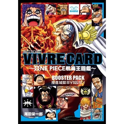 VIVRE CARD~ONE PIECE航海王圖鑑~Ⅰ(5)推進城獄卒VS囚犯!