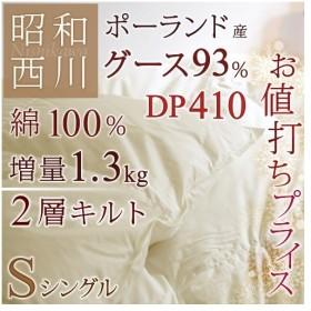 羽毛布団 シングル 昭和西川 ポーランド産 ホワイトグースダウン93% 増量1.3kg DP410 綿100%生地 羽毛掛け布団 二層式キルト