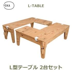 Lテーブル 2台セット YOKA ヨカ 折りたたみ アウトドア キャンプ おしゃれ インテリア ウッド 木製 収納 2人掛 テーブル コンパクト 日本