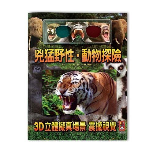 兇猛野性動物探險(新版)