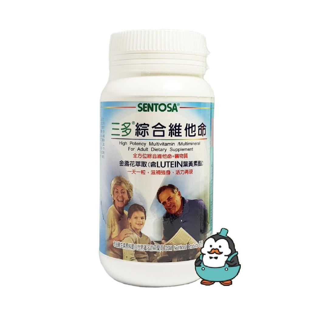 三多 綜合維他命 300錠 全方位綜合維他命+礦物質 金盞花 葉黃素
