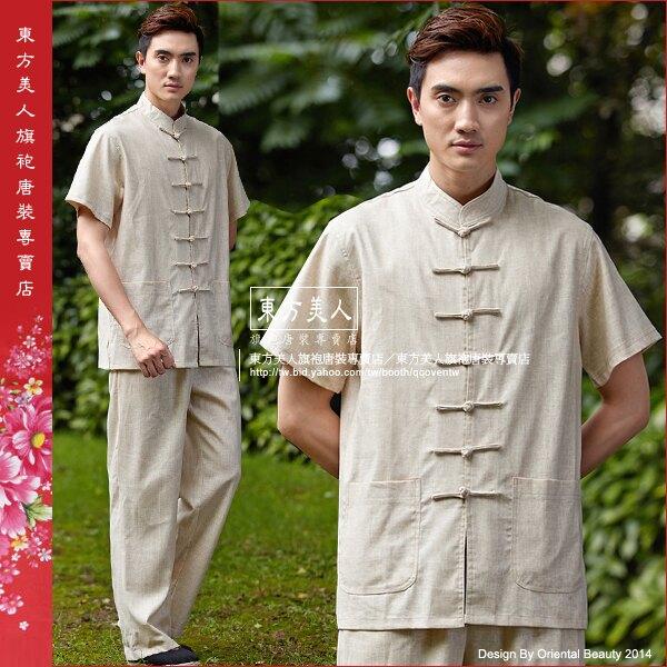 東方美人旗袍唐裝專賣店 風采 (一) 男士短袖立領功夫衫上衣+褲子套裝。米色