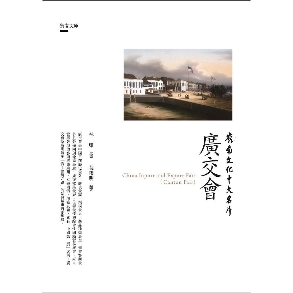 《嶺南文化十大名片:廣交會》/林雄主編,葉曙明編著