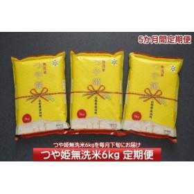 庄内米定期便!つや姫無洗米6kg(1月下旬より配送開始 入金期限:2019.12.25)