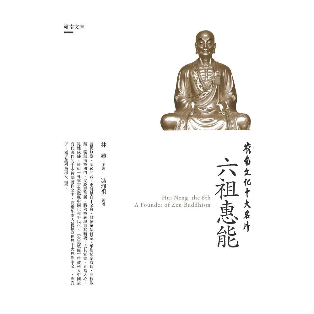《嶺南文化十大名片:六祖惠能》/林雄主編,馮沛祖編著