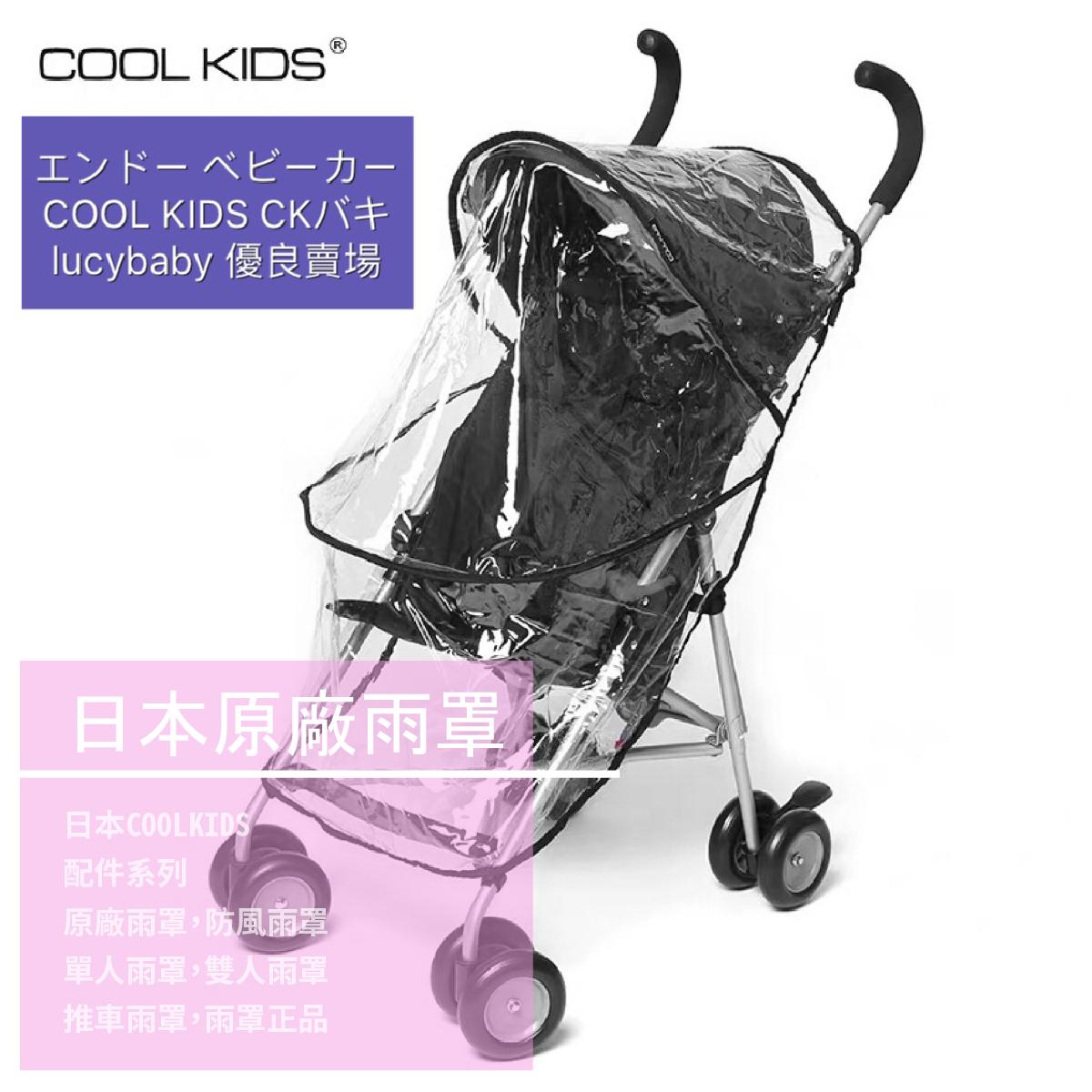 【日本COOLKIDS推車專賣店】日本COOLKIDS原廠雨罩 / 單人+雙人