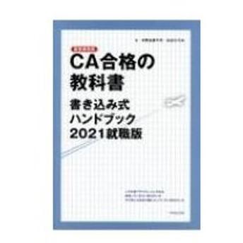 CA合格の教科書 書き込み式ハンドブック 2021就職版 / 木野本美千代  〔本〕