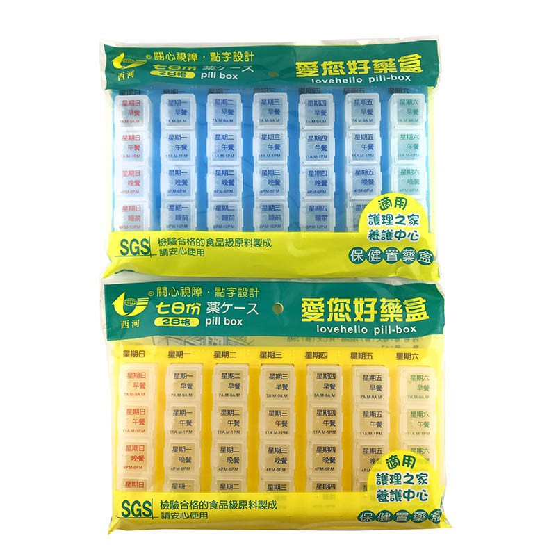 西河 愛您好藥盒-7日份 28格 點字藥盒