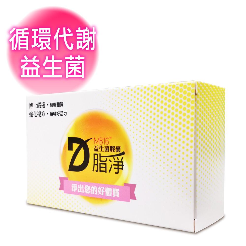 D脂淨 (60顆/盒) - MB16 益生菌膠囊