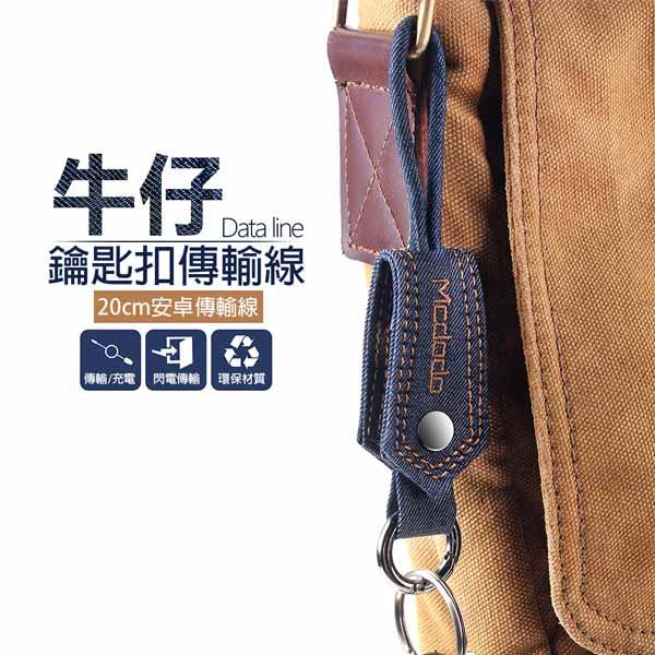 【Mcdodo】吊飾型 Micro USB 充電傳輸單寧牛仔線 (CA-303) 20CM