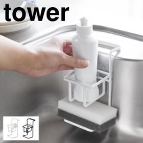 スポンジホルダー スポンジラック スポンジ置き 吸盤スポンジ&ボトルホルダー タワー