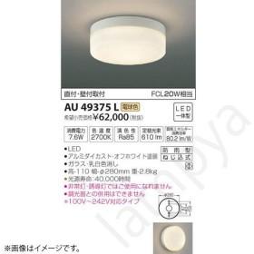 LEDシーリングライト AU49375L コイズミ照明