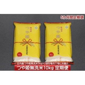 庄内米定期便!つや姫無洗米10kg(2月下旬より配送開始 入金期限:2020.1.25)