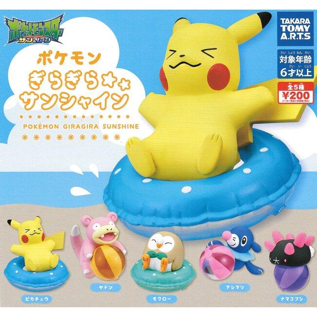 全套5款【日本正版】精靈寶可夢 夏日公仔 扭蛋 轉蛋 神奇寶貝 球球海獅 呆呆獸 TAKARA TOMY - 876691