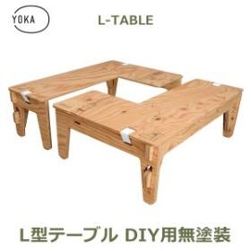 Lテーブル DIY 用 無塗装 2台セット YOKA ヨカ 折りたたみ アウトドア キャンプ おしゃれ インテリア ウッド 木製 国産 収納 材料 シンプ