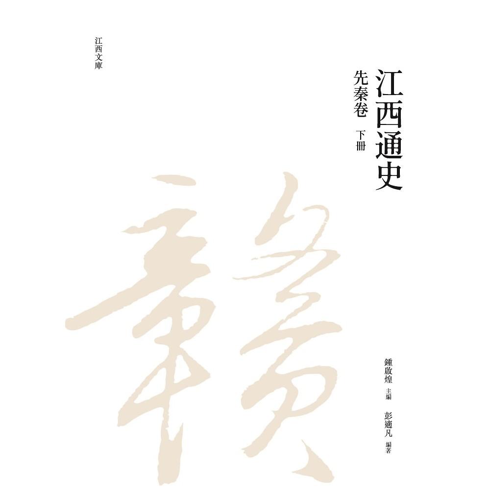 《江西通史:先秦卷 下冊》/鍾啟煌主編,彭適凡著