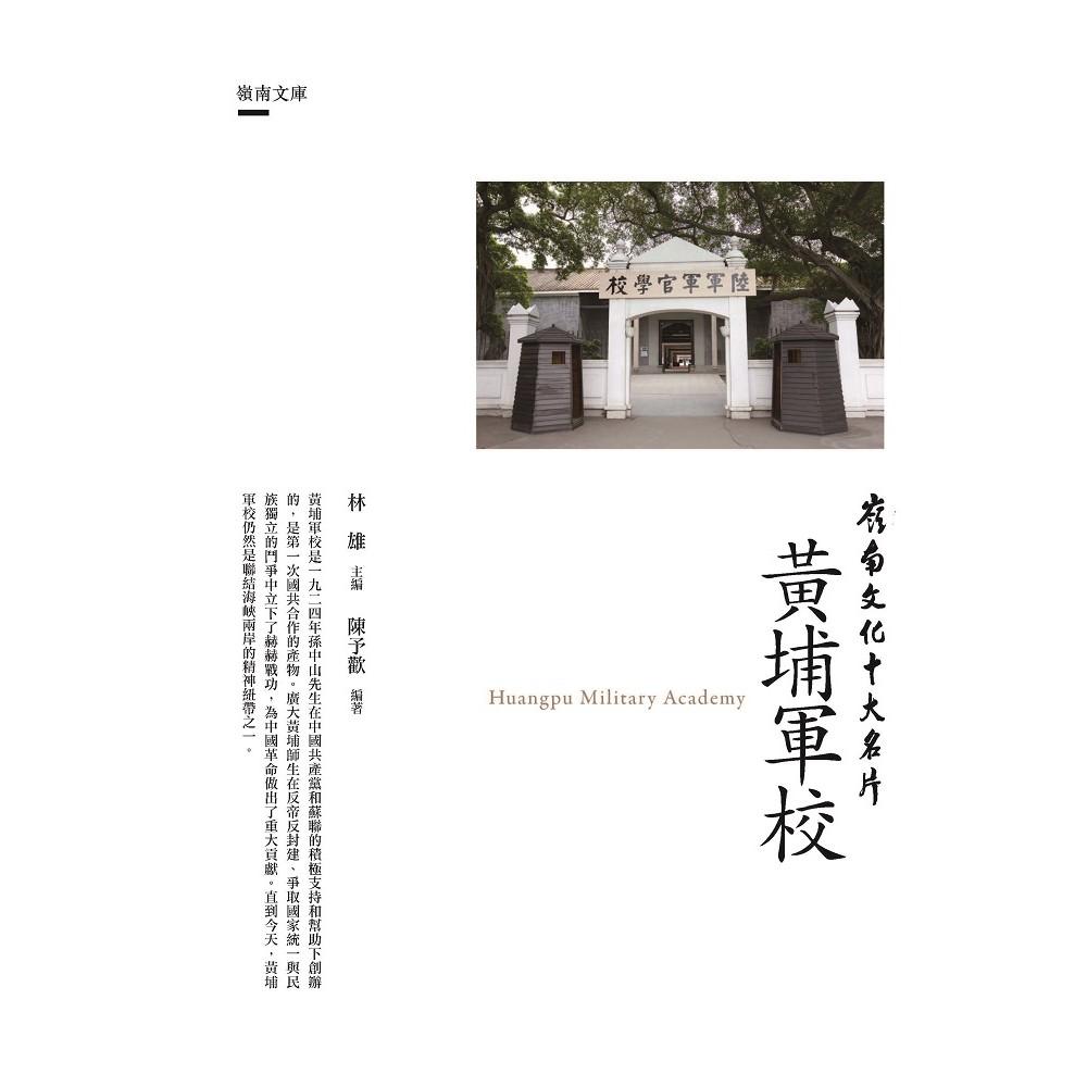 《嶺南文化十大名片:黃埔軍校》/林雄主編,陳予歡編著