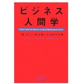 ビジネス人間学 「超」のつく成功者になる94の法則/ハーヴィマッケイ(著者),栗原百代(訳者)